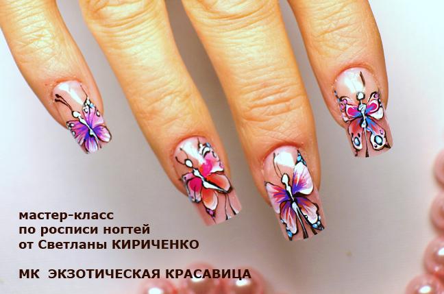 Ярославль ногти мастер класс семинар для новичков #2