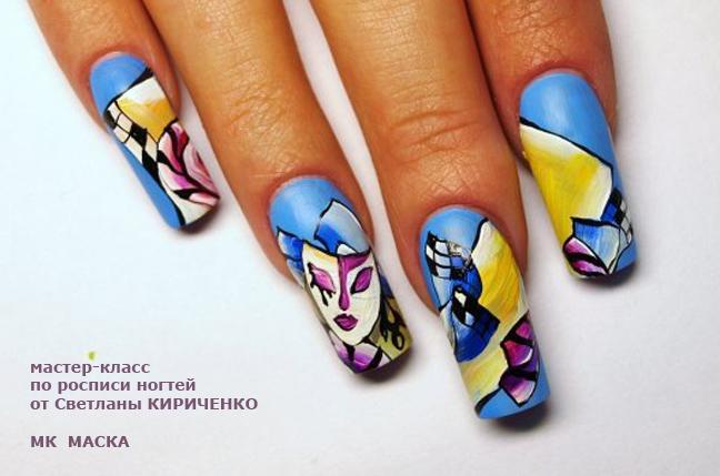 Ярославль ногти мастер класс семинар для новичков #3