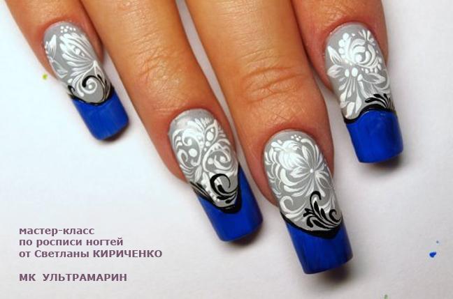 Мастер класс по дизайну акриловых ногтей
